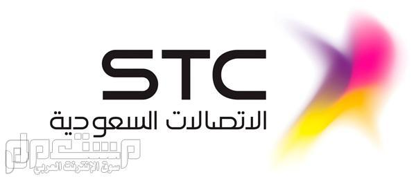 مشكلة في شبكة STC