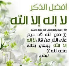 فضل الاذكار بعد الصلوات المكتوبة >>فكيف فضل الصلاة ...؟