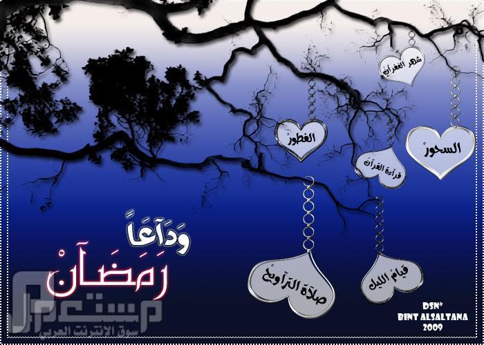 وداعاً رمضان ... استمع وشاهد