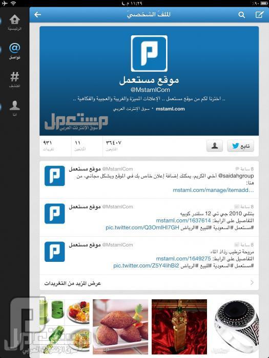 خدمة جميلة في موقع مستعمل للتغريد بأي اعلان او موضوع يعجبك في تويتر بسهولة