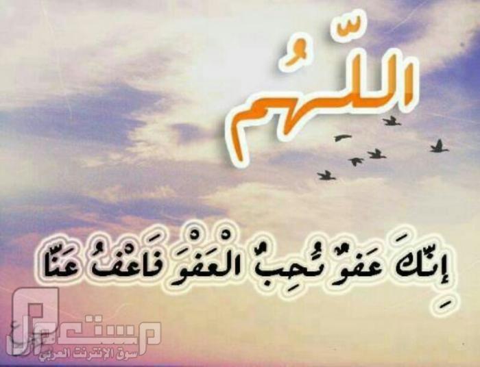 دعاء الئ الرحمن الرحيم