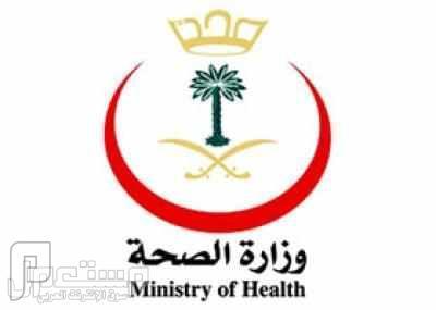 وزارة الصحة تعلن عن 94 وظيفة في منطقة عسير و نجران 1434