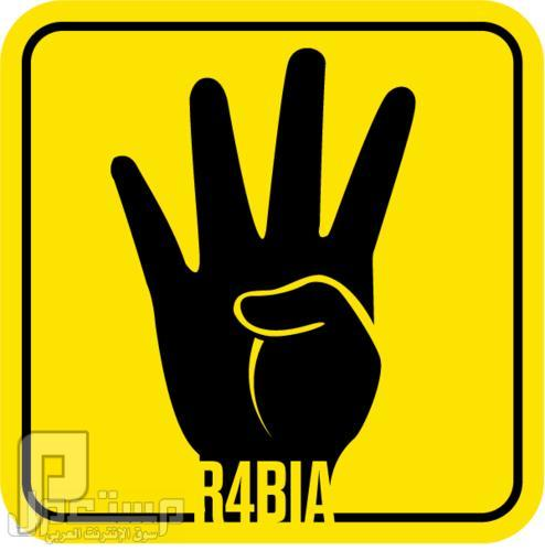 بالدليل : لجنة الإفتاء السعودية / الإخوان أقرب الجماعات إلى الحق شعار مجزرة رابعة العدوية