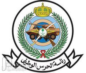 الحرس الوطني يعلن فتح القبول لرتبة جندي لحملة الثانوية 1434