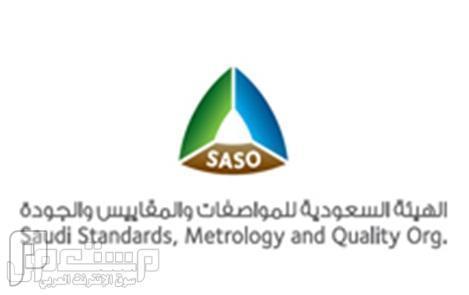 مسابقة وظيفية في الهيئة السعودية للمواصفات والمقاييس 1434