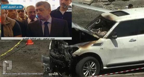 نجاة وزير الداخلية المصري من محاولة اغتيال