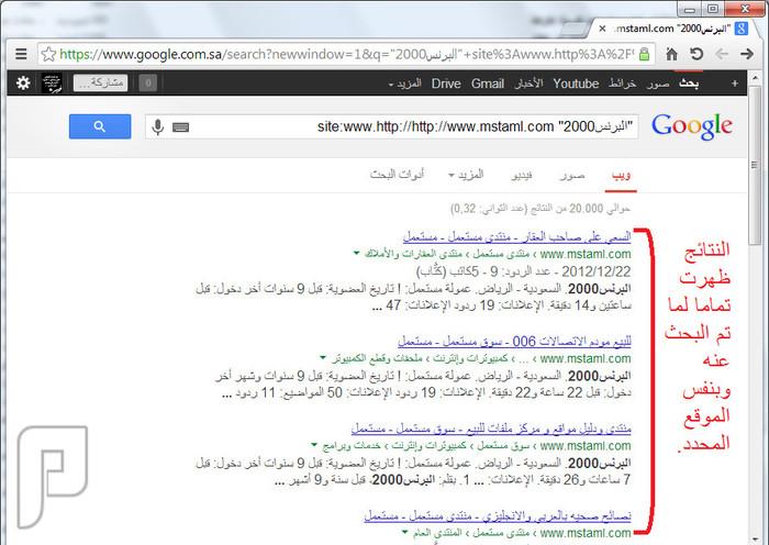 كيف تبحث داخل موقع محدد بواسطة جوجل؟