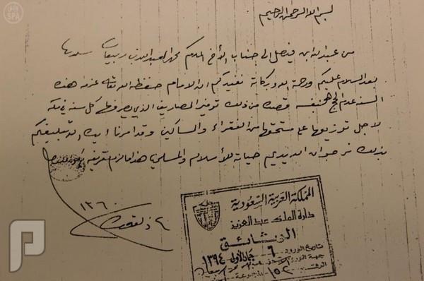 وثائق تاريخية: المؤسِّس اعتذر عن عدم الحج 6 سنوات من أجل المحتاجين