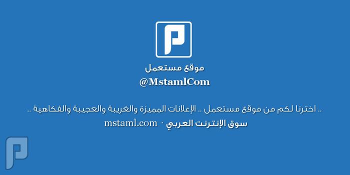 مسابقة موقع مستعمل في تويتر MstamlCom@