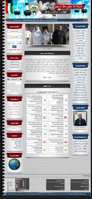 سكربت المدرسة الذكية Smart School Script - لادارة المدارس http://mollaessa.com