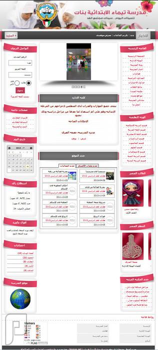 سكربت المدرسة الذكية Smart School Script - لادارة المدارس http://taymaa.net