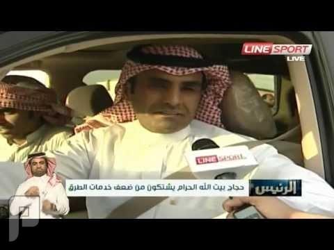 حجاج الخليج و خدمات الطرق حجاج الخليج يشتكون من خدمات الطرق في المملكة