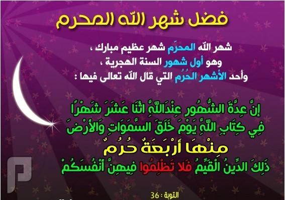 شهر الله المحرم ...