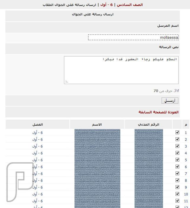 سكربت المدرسة الذكية Smart School Script - لادارة المدارس