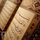 علم في القرآن لا يعلمه إلا قليل {وَذَكِّرْ فَإِنَّ الذِّكْرَى تَنْفَعُ المُؤْمِنِينَ}
