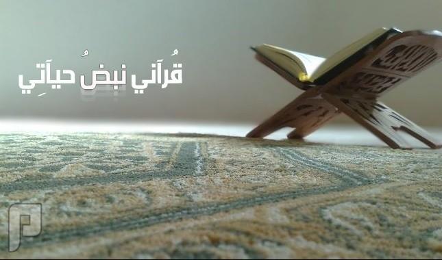 ألفاظ القرآن اللهم اجعلنا من اهل القرآن