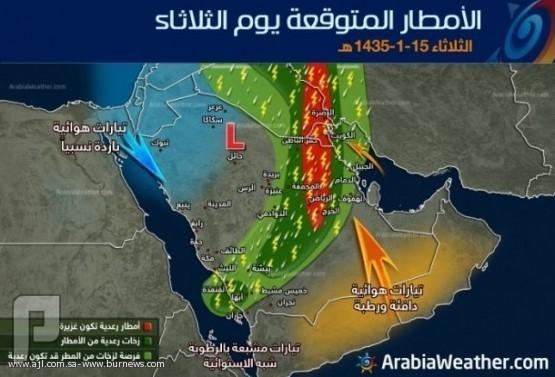 """""""الطقس العربي"""": غدًا.. أمطار شديدة وعواصف رعدية قوية على الرياض والشرقية"""