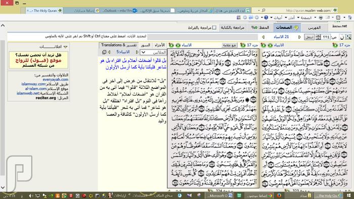 برنامج روعه تفسير القرآن الكريم بالماوس