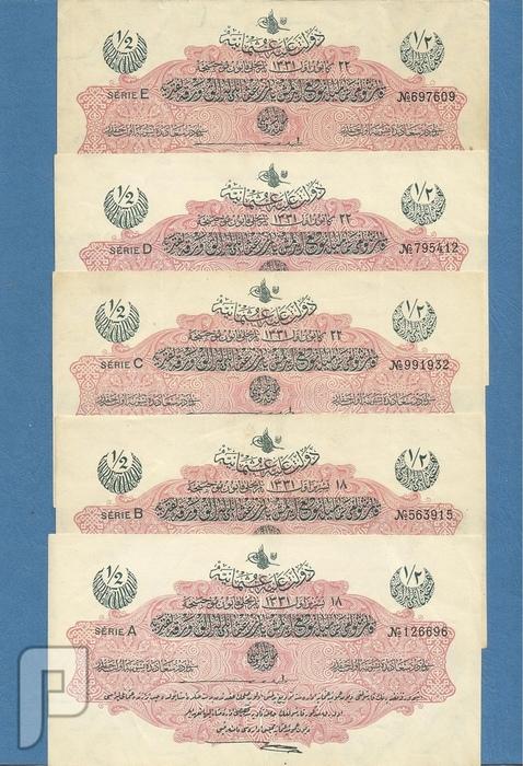 اطقم وعملات ورقية خليجية وعربية وعثمانية وامريكية منها نادرة البند 18---عدد 5 ل نصف ليرة عثمانية