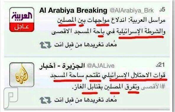 الفرق بين قناة الجزيرة وقناة العربية