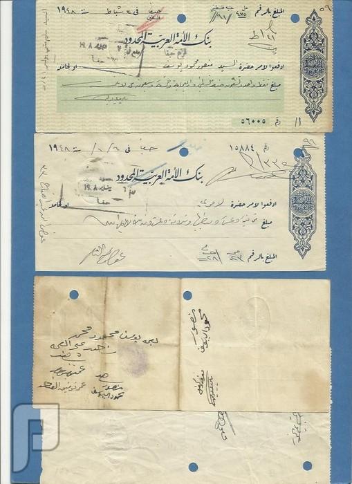 سندات مالية عثمانية وسندات دعم قادسية صدام وشيكات قديمة لدول مختلفة البند 4