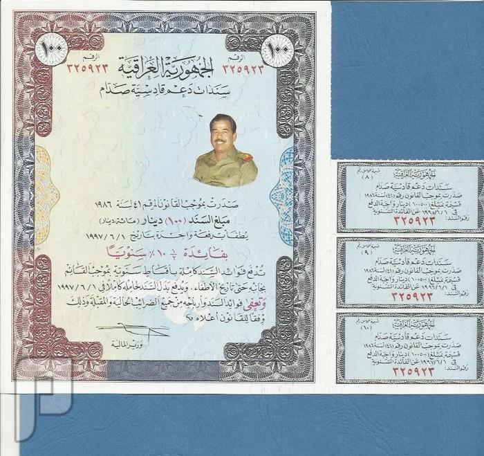سندات مالية عثمانية وسندات دعم قادسية صدام وشيكات قديمة لدول مختلفة البند 9