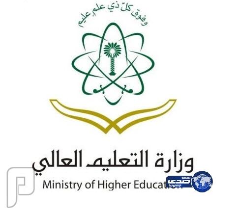 التعليم العالي تعلن وقف الابتعاث إلى 75 جامعة في الخارج