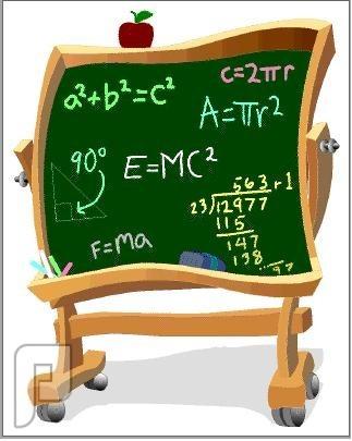 سؤال في الرياضيات ( وينكم يالفطاحله ؟)