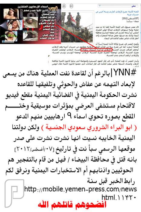 جديد : كذب حكومة اليمن بخصوص الهجوم وتفجير وزارة الدفاع اليمنية والمستشفى