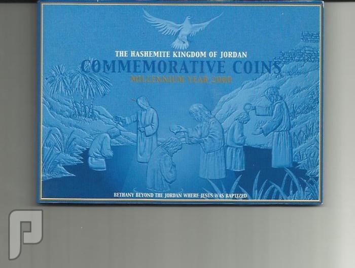 عملات تذكارية اردنية مختلفة البند 2