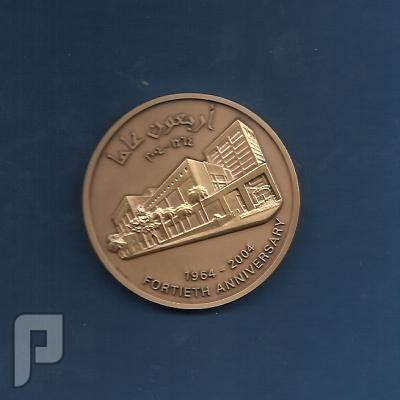 عملات تذكارية اردنية مختلفة البند1