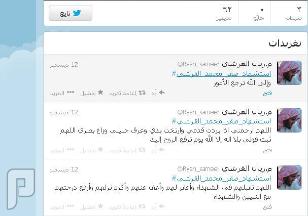 مقتل صقر القرشي في مستشفى العرضي بعد تغيير الحساب والصورة