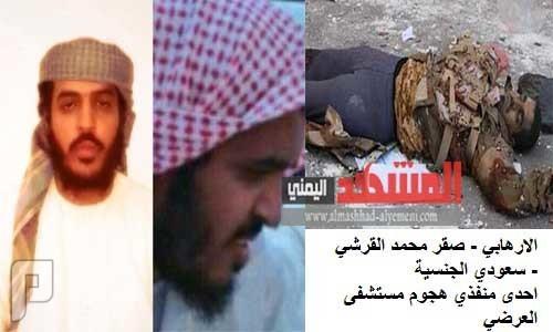 مقتل صقر القرشي في مستشفى العرضي تنكر في زي عسكري ورمى قنبلة وقتل الممرضات
