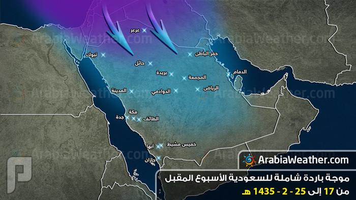 موجة برد قوية تضرب السعودية اعتبارًا من غد الجمعة