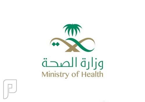 """""""الصحة"""": وفاة شخص و4 إصابات ب""""كورونا"""" في الرياض"""