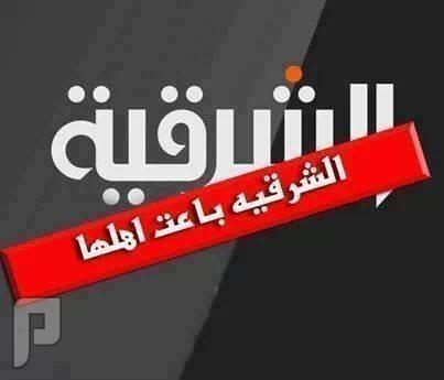 الفلوجة مصنع الرجال ؟؟امريكا بالامس وايران اليوم قناة الشرقية هي قناة عراقية كشف امرها بااحداث الفلوجة