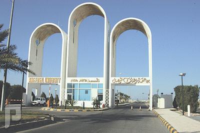 إستفسار عن الأنتساب في جامعة الملك فيصل ؟؟