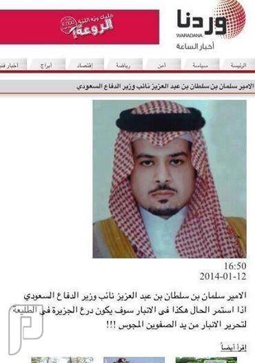 رسالة من الفلوجة الى شعب وحكومة السعودية