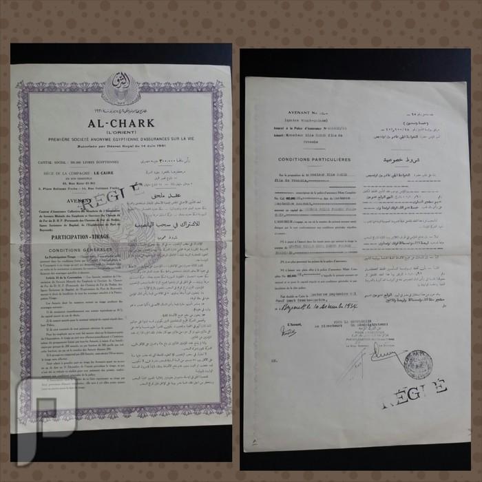شهادات دراسة مصرية قديمة ووثائق وعملات ملكية مصرية وتذكارات مصرية فضة البند 5