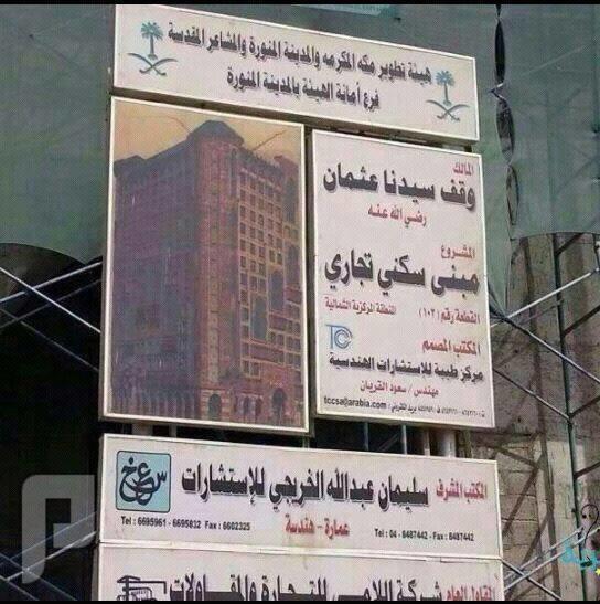 اعاجيب سيدنا عثمان رضي الله عنه
