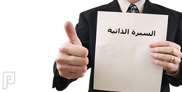 نماذج لكتابة السيرة الذاتية باللغة العربية