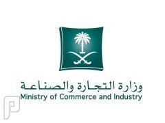 وزارة التجارة تفرض غرامة مالية على عمولة السعي الاكثر من 2.5%