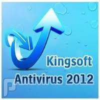 وداعاً لبرامج الحماية المدفوعة مع البرنامج الصيني Kingsoft Antivirus