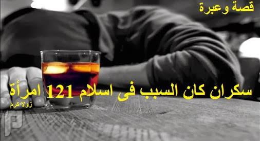 قصه وعبره