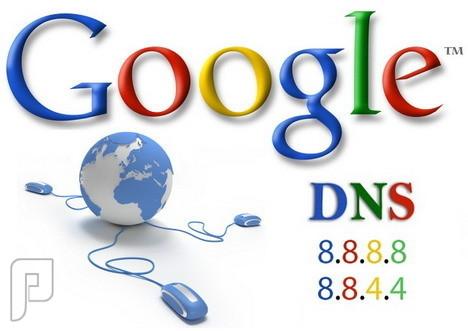 الحل الرائع لكل من يعاني بطئ في تصفح الانترنت مع أداة GOOGLE DNS