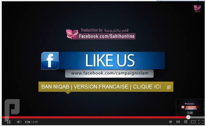 BAN NIQAB | منع النقاب | حان الوقت لنحدّثكم