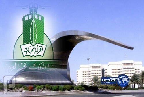 جامعة الملك عبد العزيز تعلن عن توفر وظيفة بكلية علوم الارض