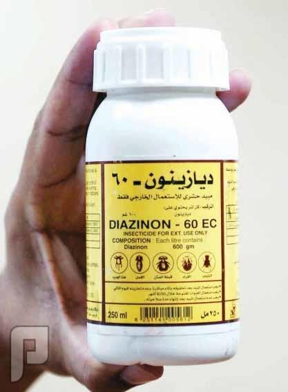 خطورة المبيد الحشري (ديازينون تركيز 60 % ) على الصحة