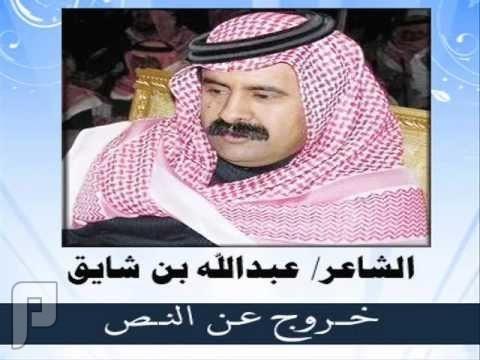 وفاه الشاعر // عبدالله بن شايق الله يرحمة