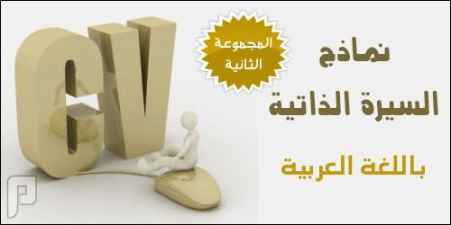 12 نموذج سيرة ذاتية باللغة العربية ... قابلة للتعديل على الوورد